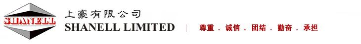 上豪有限公司 Shanell Limited